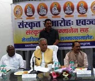 रायपुर :   संस्कृत दिवस श्रावण पूर्णिमा पर विशेष लेख :  विश्व की पहली वैज्ञानिक भाषा संस्कृत