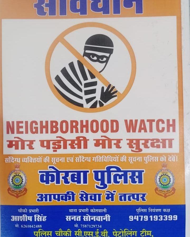 मोर पड़ोसी मोर सुरक्षा थीम : एसपी ने किया बुधवारी बस्ती सीएसईबी चौकी से आगाज