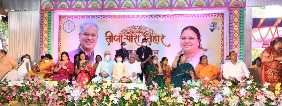 रायपुर :  तीजा-पोरा पर मुख्यमंत्री श्री भूपेश बघेल ने समूह की महिला बहनों को दी बड़ी सौगात