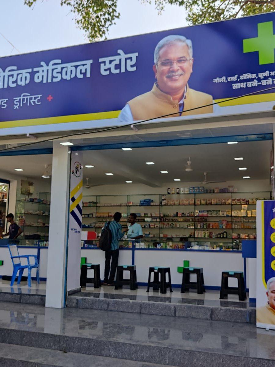 रायपुर : आधी कीमत पर दवा उपलब्ध कराने छत्तीसगढ़ के 169 शहरों में खुलेंगे 188 मेडिकल स्टोर्स